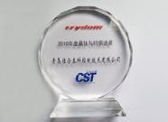 佳合泰科—2010年度最佳与时俱进奖
