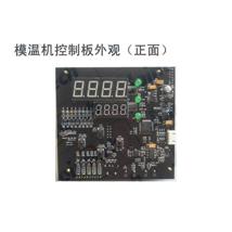 模温机控制器